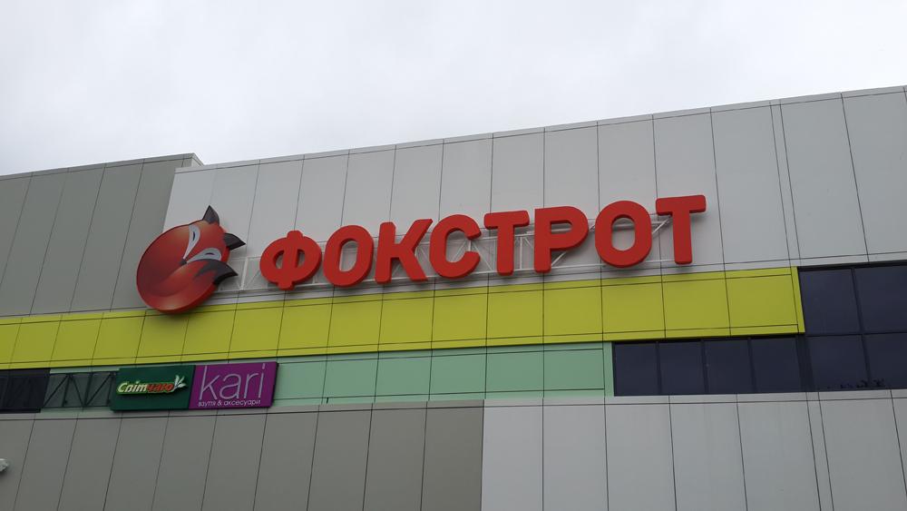 aafba6e980a7 Новий Фокстрот у Борисполі 24 сентября в ТРЦ «Французский бульвар»  состоялось праздничное открытие магазина сети электроники ...
