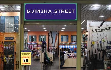 В Запорожье открылся магазин сети «Білизна.Street» ⋆ UA-Retail.com e9728ebc91019