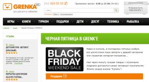 Черная пятница в GRENK е