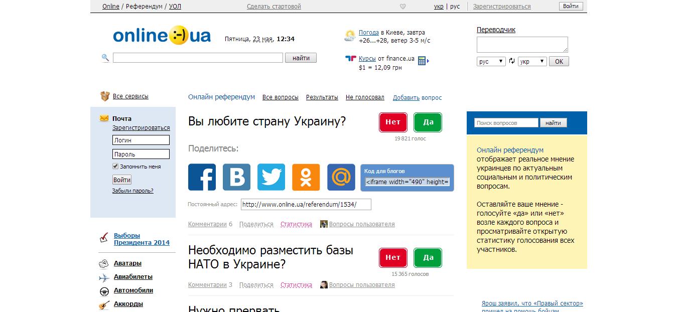 референдум online ua